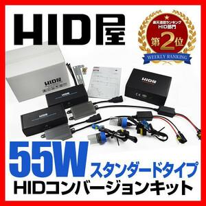 HID屋 55W H7 HIDキット 4300K 6000K 8000K 選択可 安心1年保証