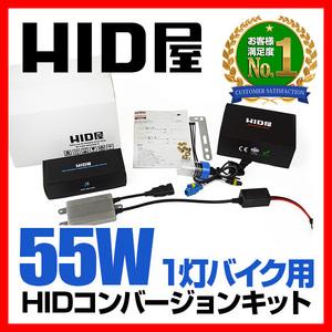 HID屋 55W H4Hi/Lo バイク用 HIDキット 1灯用 リレー付/リレーレス 選択可 3000K 4300K 6000K 8000K 12000K 選択可 送料無料 安心1年保証