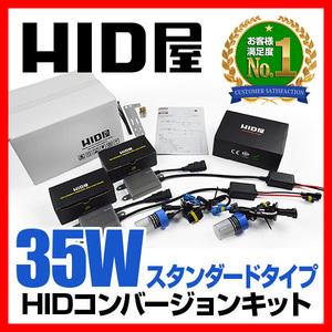 HID屋 35W H7 HIDキット スタンダードタイプ 4300K 6000K 8000K 選択可 安心1年保証 送料無料