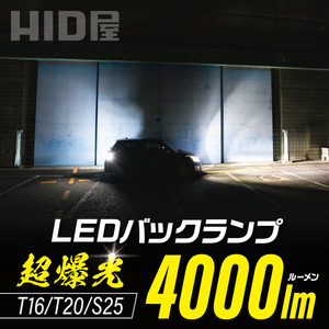 HID屋 T16 T20 S25 LED バックランプ 爆光 4000lm LEDチップ 6500k ホワイト 送料無料 安心1年保証