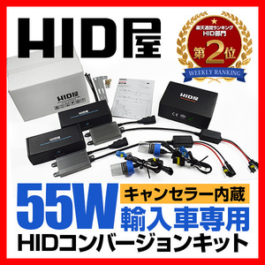 HID屋 55W H1 輸入車用 HIDキット ワーニングキャンセラー内蔵 4300K 6000K 8000K 選択可 送料無料 安心1年保証