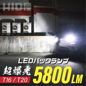 最強に明るい爆光のバックランプはこれだ! 5800lm T16 /T20も選択可 ヘットライト級 HID屋 送料無料
