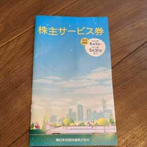 JR東日本 東日本旅客鉄道 株主サービス券