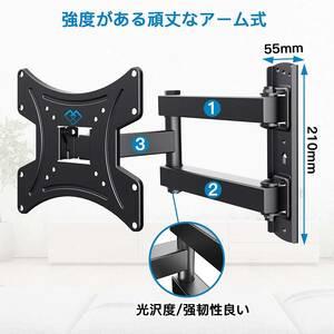 ■PERLESMITH テレビ壁掛け金具 アーム式 13-42インチ対応 耐荷重35kg 多角度調節可能 VESA200x200mm