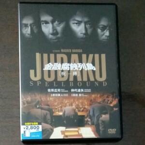 三浦春馬DVD 呪縛