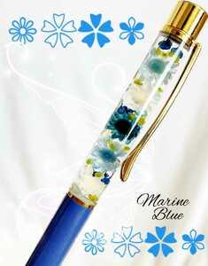 ●送料無料●ハーバリウム ボールペン 花材たっぷり マリンブルー 可愛い 青 ハンドメイド 贈り物 プレゼント プチギフト 完成品