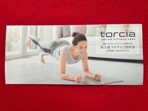 トルチャ ◆ ご招待券 オンラインフィットネスtorcia 初月4278円サービス券/2022年3月31日まで有効/ストレッチ ヨガ 筋トレ ダンス