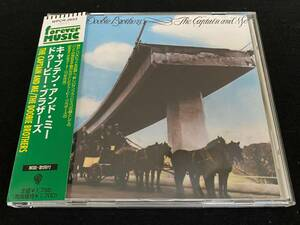 The Doobie Brothers - The Captain And Me CD ドゥービー・ブラザーズ キャプテン・アンド・ミー 日本盤 帯付き