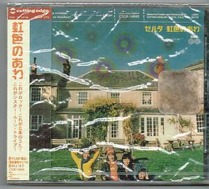 ゼルダ/虹色のあわ【未開封新品CD】サンプル盤 ZELDA