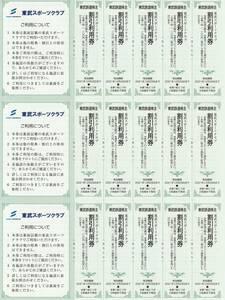 新着★東武鉄道株主★東武スポーツクラブ★割引利用券(施設利用割引券)★3シート(15枚セット)★即決