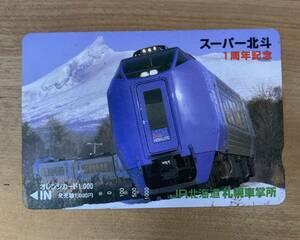 25 オレンジカード 使用済 スーパー北斗 1周年記念 JR北海道 札幌車掌所