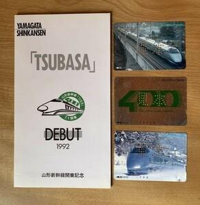 【見本品】オレンジカード 台紙付 山形新幹線開業記念 3枚組 JR東日本
