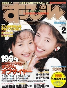 すっぴん №103 平成7年2月号