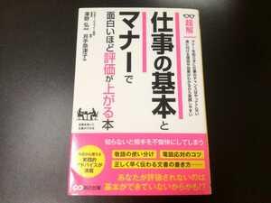 仕事の基本とマナーで面白いほど評価が上がる本 超解 井手奈津子 澤野弘 あさ出版 ビジネスマナー 電話応対 敬語 ビジネス文書