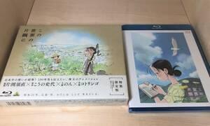 ■送料無料 特典未開封■ Blu-ray この世界の片隅に 特装限定版 (Amazon.co.jp限定 メイキングディスク付)