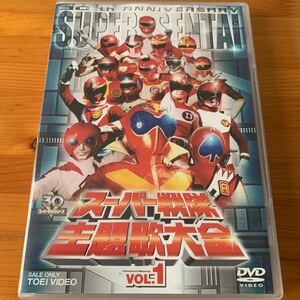 (DVD) スーパー戦隊主題歌大全 VOL.1 (2006) 特撮 (映像) (管理:144123)