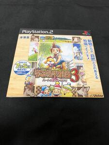 PS2 牧場物語3 体験版