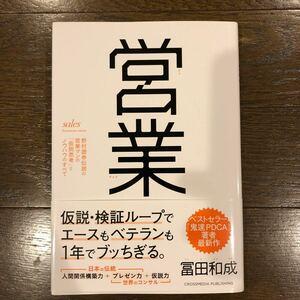 美品 営業 野村證券伝説の営業マンの 「仮説思考」 とノウハウのすべて 著/冨田和成