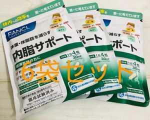 即決20001円★ ファンケル 内脂サポート 30日分 ×6袋 FANCL ファンケル内脂サポート ないしサポート 体脂肪 ダイエット 送料無料 ネコポス