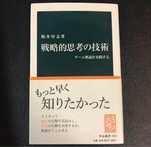 戦略的思考の技術 ゲーム理論を実践する 梶井厚志 経営学