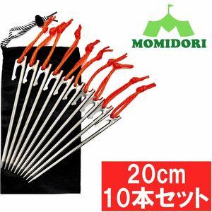 MOMIDORIチタンペグ 夜光固定ロープ/収納袋付き  20cm 10本セット