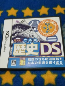 DSソフト でる順 歴史DS