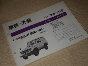 『パーツカタログ ランドクルーザー LJ71.BJ70,73,BJ71,74 1984.11~1990.1』トヨタ 旧車 パーツリスト 車検・外装 ランクル