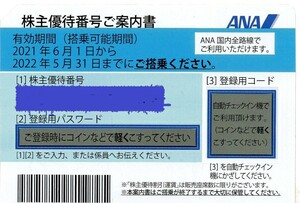ANA 航空券 全日空株主優待 2022年5月31月迄 搭乗可能 ゴールデンウィーク お盆 シルバーウィーク 割引で搭乗可能