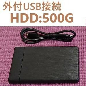 外付HDD/USB3.0接続 容量:500G