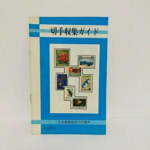 日本郵趣協会 1971 切手収集ガイド 昭和レトロ コレクション