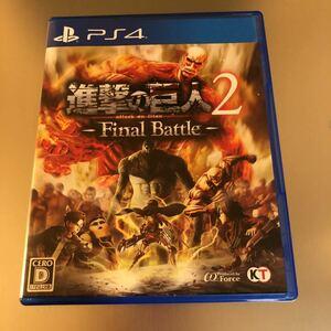 PS4 進撃の巨人2 Final BATTLE