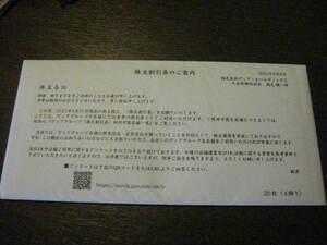 【未開封】【郵送無料】ヴィアHD 株主優待割引券 やきとり扇屋 パステル ¥250x20枚(4枚つづり) 2021年6月版