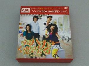 DVD 笑うハナに恋きたる DVD-BOX1<シンプルBOX 5,000円シリーズ> 中国ドラマ
