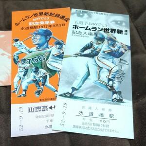 【値下】王選手ホームラン世界新達成記念 乗車券・入場券 国鉄