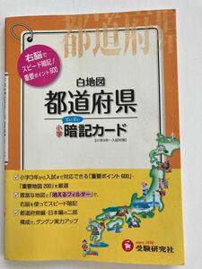 中学受験 社会 白地図 都道府県暗記カード