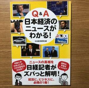 Q&A 日本経済のニュースがわかる! 日本経済新聞社