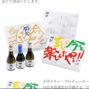 獺祭 限定品 3セットおためしセット 山本寛斎Ver 十四代 日本酒 焼酎 ウイスキー