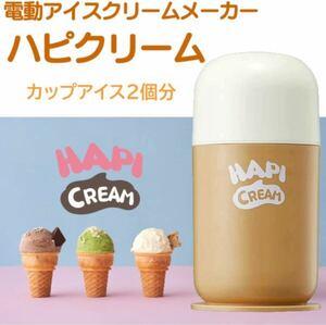 ドウシシャ DOSHISHA パピクリーム アイスクリームメーカー