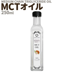 MCTオイル 250ml スリランカ産 無添加 無着色 ココナッツ 由来 100% 中鎖脂肪酸ゼロ 食用 健康食品 栄養補助食品 糖質制限 ダイエット