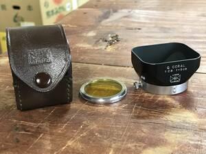 アイレス写真機製作所 レンズフード Q CORAL 1:2.8 f=5cm Y2レンズフィルター付き 革ケースあり フィルムカメラ 昭和レトロ ビンテージ