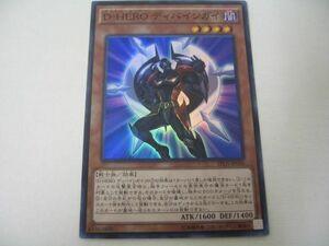 ゲーム トレーディングカード 遊戯王 D-HERO ディバインガイ スーパーレア SPDS-JP006