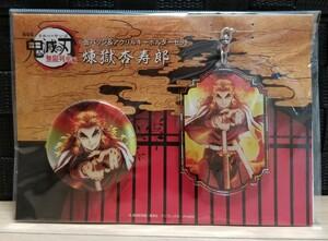 鬼滅の刃 アクリルキーホルダー&缶ばっし 缶バッジセット 煉獄杏寿郎