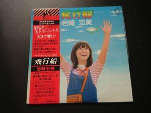 LPレコード 岩崎宏美 飛行船 SJX-10141 Y1100