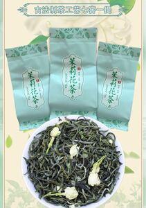 ジャスミン茶 中国茶 茉莉花茶 一級