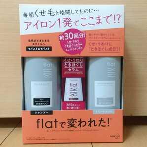 【3個セット】花王 エッセンシャル flat シャンプー&トリートメント&セラム KAO essential flat 限定トリプルセット