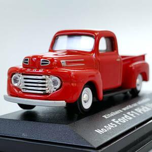 世界の名車 No.045 フォード F1 ピックアップ (1948)★ダイキャスト製 キタハラ ワールドカー セレクション Vol.4