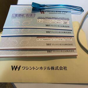 ワシントンホテル株主優待 2022/6/30まで☆普通郵便送料無料♪
