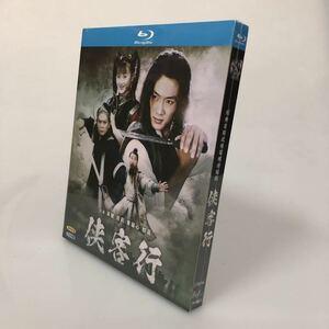 日本語無し★中国ドラマ『客行』 Blu-ray ブルーレイ 金庸 呉健 ウー・ジェン 全話 中国盤