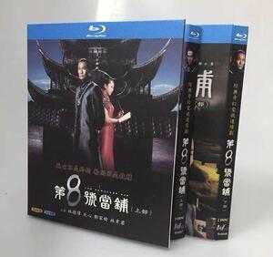 台湾ドラマ『第8号当鋪』ブルーレイ Blu-ray 杜德偉 アレックストゥ 天心 全話 中国盤