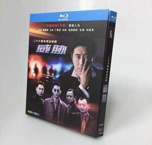 中国ドラマ『威脇』Blu-ray ブルーレイ 丁勇岱 ディン・ヨンダイ 趙燕国彰 Threat 全話 中国盤